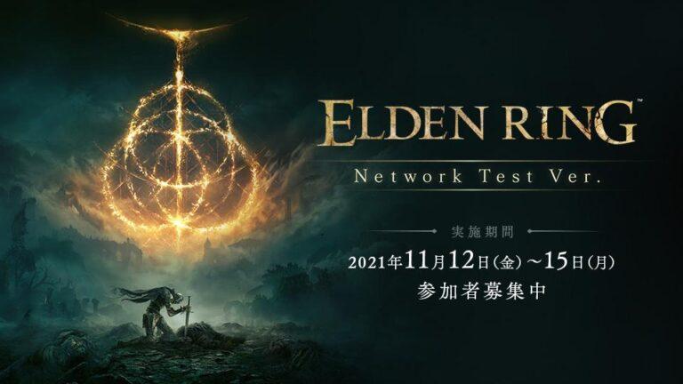 【ELDEN RING】ネットワークテスターを18日23時から募集開始
